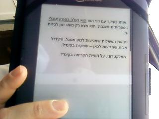 עברית בקינדל